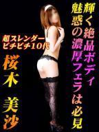 桜木美紗の風俗嬢情報を見る