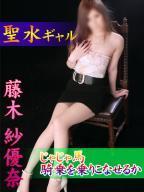 藤木紗優奈の風俗嬢情報を見る