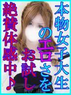 山口市 女子大生専門店『サークルYAMAGUCHI』 当店は地元の女子大生を中心に女子大生だけをスカウトした専門店です☆彡☆彡