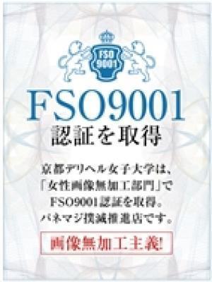 ノーマル 京都・大阪・奈良・他 京都デリヘル女子大学 FSO9001認証を取得