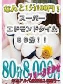 スーパーエドモンド80分!o