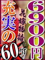 花嫁物語 ★60分7800円★イベント開催中!!