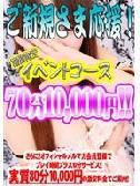 期間限定70分10000円!o