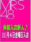 人妻総選挙Mrs48の若葉(M組)さん