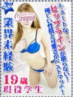 小山クレヨン 当店は写真と違う女の子を派遣する行為は一切行っておりません!