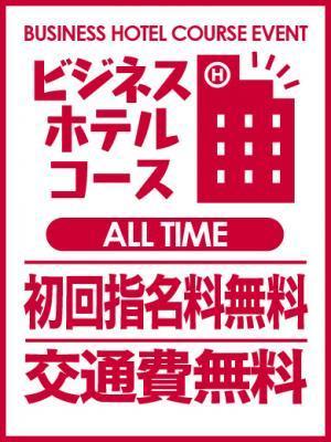 ノーマル 愛知県豊橋市 Only you ビジネスホテルコース