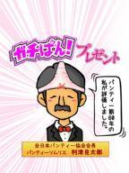 判津見太郎の風俗嬢情報を見る