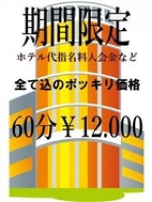 人妻 神戸市中央区 四五六の妻達 ホテル代もこみ