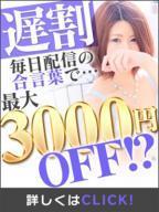 ※遅割※3000円OFF?!の風俗嬢情報を見る
