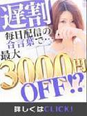 ※遅割※3000円OFF?!