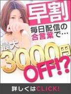 ※早割※3000円OFF?!の風俗嬢情報を見る