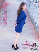 早乙女静香【姫路店】