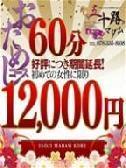 ★60分お試しコース★