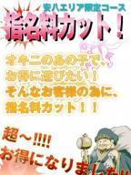 指名料1000円カット!!の風俗嬢情報を見る