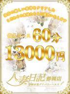 人妻日記60分13000円の風俗嬢情報を見る