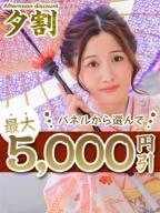 夕割り5,000円OFF!!!の風俗嬢情報を見る