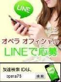 「LINE」で面接
