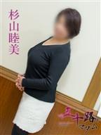 杉山睦美の風俗嬢情報を見る