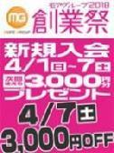 3,000円OFF