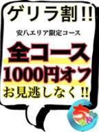 ゲリラ割引1000円オフの風俗嬢情報を見る