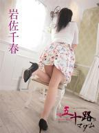 岩佐千春の風俗嬢情報を見る