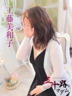 工藤美和子の風俗嬢情報を見る