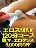 エロスMAX