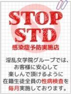 梅田風俗デリヘル大阪淫乱女学院のデリヘル情報を見る