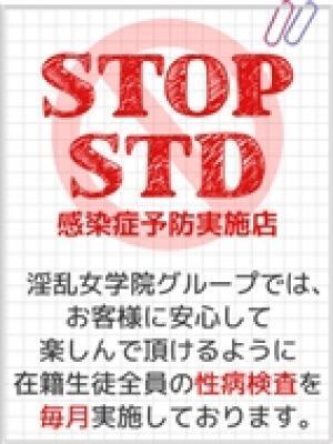 ノーマル 神戸市中央区 三宮 風俗 デリヘル 神戸淫乱女学院 感染症予防実施店