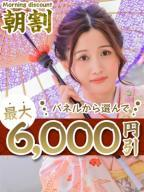 朝一番選べる6000円オフの風俗嬢情報を見る