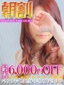 朝一番選べる6000円オフ