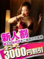 ふうか 新人3000円OFFの風俗嬢情報を見る