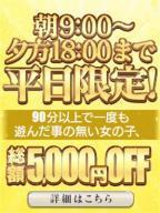 18時までは5,000円OFF!の風俗嬢情報を見る