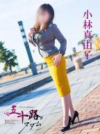 小林真由子の風俗嬢情報を見る