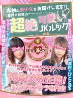 横浜JKプレイのデリヘル情報を見る