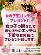 クリスマスイベントの風俗嬢情報を見る