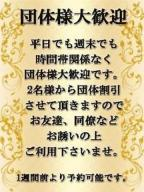 ☆New団体割引♪☆の風俗嬢情報を見る