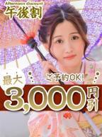 午後割 3,000円OFF!の風俗嬢情報を見る