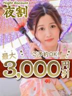 夜割3,000円オフ!の風俗嬢情報を見る