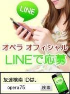「LINE」で面接の風俗嬢情報を見る