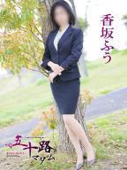 香坂ふうの風俗嬢情報を見る