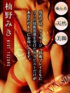 柚乃みき【業界未経験】の風俗嬢情報を見る