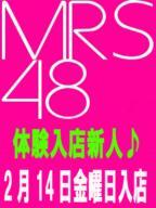 待ち合わせ型人妻総選挙Mrs48