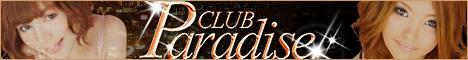 クラブパラダイスのデリヘル情報を見る