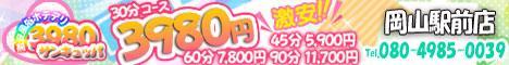 激安 JR岡山駅東口発 ホテデリ3980岡山駅店