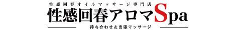 アロマエステ 石川県金沢市 性感回春アロマSpa金沢店