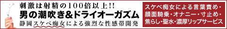 性感・回春 静岡県静岡市 静岡痴女性感フェチ倶楽部