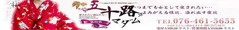 五十路マダム富山店(カサブランカグループ)